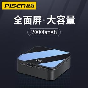 全屏充电宝D86-T 20000毫安 自带线 聚合物电芯