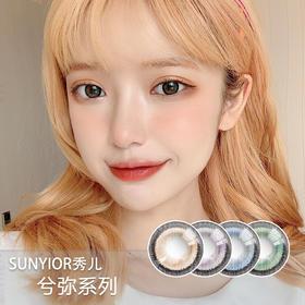 SUNYIOR秀儿 兮弥系列(年抛型)