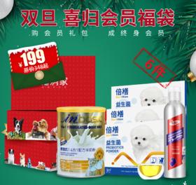 【狗狗福袋】喜归 | 199狗狗营养品福袋,超值会员礼包,内含MAG三文鱼油,倍膳益生菌,麦德氏羊奶粉
