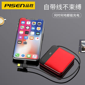 半屏自带线充电宝D71 10000毫安移动电源 内置三种接头 随心充电 苹果华为小米通用