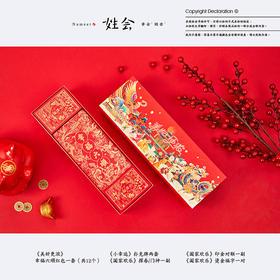 美好更浓姓会中国风个性创意新年伴手礼红包对联扑克礼盒套
