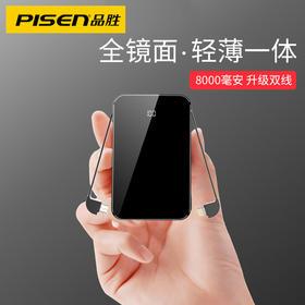 全屏双线充电宝DS02 8000毫安自带线移动电源