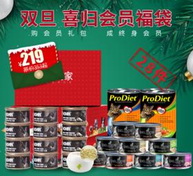 【猫咪福袋】喜归 | 219猫咪零食福袋,超值会员礼包,内含原装进口罐头