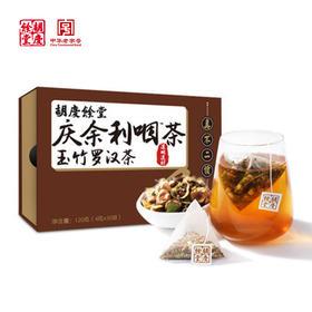 【利咽润嗓】胡庆余堂玉竹罗汉茶
