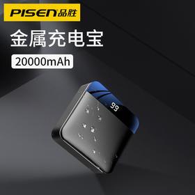 半屏充电宝D87 20000毫安移动电源  LED电量显示 金属磨砂机身 苹果华为小米手机通用
