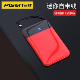 半屏自带线充电宝D46 8000毫安 内置两种转换头 随心充电