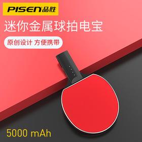 【国乒限定版】乒拍充电宝D107 5000毫安 金属球拍移动电源