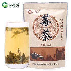 藤茶莓茶嫩叶霉茶野生养生茶富硒藤茶长寿藤甘露茶250g包邮