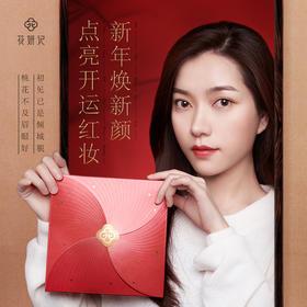 花妍记·限量礼盒 |描画新年开运红妆,迎接更闪耀的自己