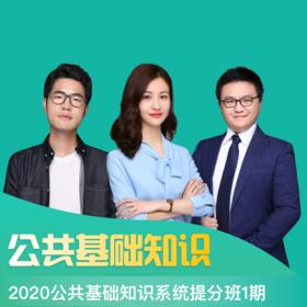 2020公共基础知识系统提分班01期(1.6-2.6)