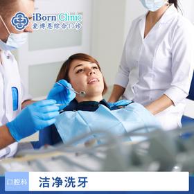 【综】洁净洗牙(仅限新客户首次体验,周一至周日可用)