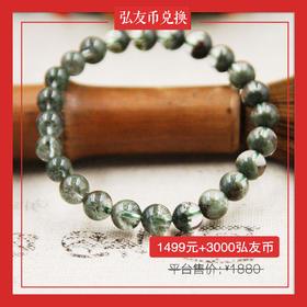 【1499元+3000弘友币】兑换*天然绿幽灵手串