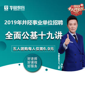 2019井陉事业单位招聘全面公基十九讲(无实体邮寄)