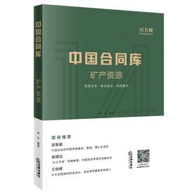 中国合同库:矿产资源