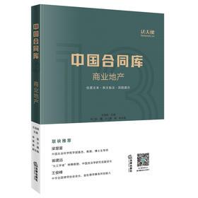 中国合同库:商业地产