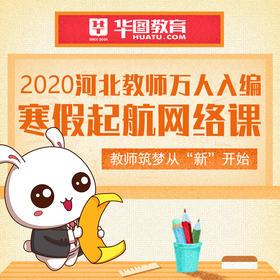 2020河北教师万人入编--寒假起航网络课(无实体邮寄)