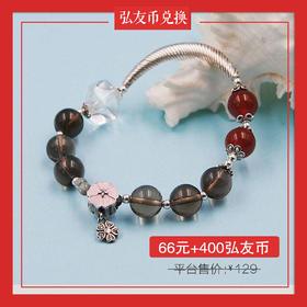 【66元+400弘友币】兑换*天然水晶多宝手链
