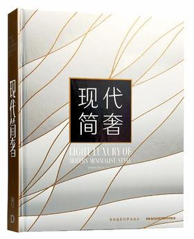 现代简奢 | 图文方式解析国外轻奢,极简风!