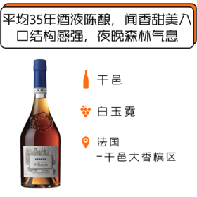 【1.17-1.31停发】(Average 35 years old)  Delamain Vesper , 德拉曼晚祷干邑白兰地,法国大香槟区France Grande Champagne