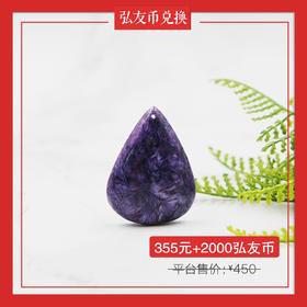 【355元+2000弘友币】兑换*天然紫龙晶水滴型挂件