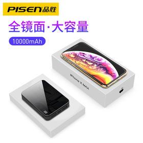 全屏充电宝D91 10000毫安移动电源 双入双出 全镜面机身苹果华为小米通用