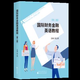 国际财务金融英语教程(第二版)