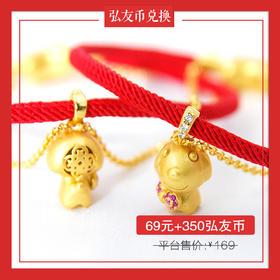 【69元+350弘友币】兑换贝旺旺转运红绳手链