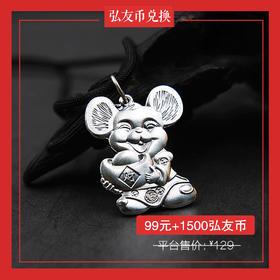 【99元+1500弘友币】兑换*鼠你好运*999足银立体雕刻老鼠吊坠