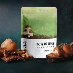 优选新品 | 松茸鲜蔬粉 代替鸡精味精 无添加炖汤炒菜 鲜香调味料 90g*3袋