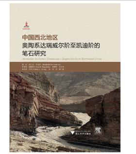 中国西北地区奥陶系达瑞威尔阶至凯迪阶的笔石研究(精)   第七届中华优秀出版物图书奖图书提名奖