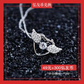 【49元+300弘友币】兑换*天使之翼*925银项链