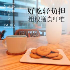 【为思礼】【日本超人气饼干 吃多了也不怕胖】日本Yaris高纤维谷物代餐饼干 长达5小时高饱腹感 热量低至半个苹果 科学配比全营养 无蔗糖