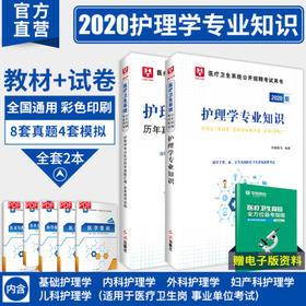 2020华图版医疗卫生系统公开招聘考试用书护理学专业知识 教材+真题2本