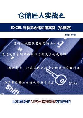 书籍 | 仓储匠人实战之Excel与物流仓储运作实用案例(实体书+电子表格)| 企业团购8本以上超值优惠
