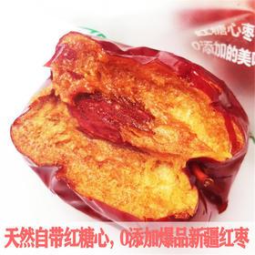 产自南疆  甜蜜红糖心枣  能拉出糖丝的红枣  软糯香甜
