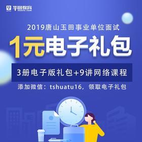 2019唐山玉田事业单位面试1元电子礼包