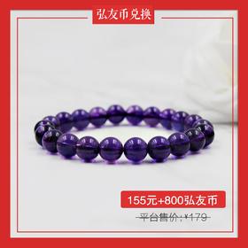 【155元+800弘友币】兑换*天然紫水晶圆珠手串