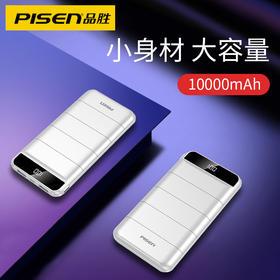 电宝10000毫安移动电源 双USB输出 LED电量显示充电宝 苹果华为小米手机通用