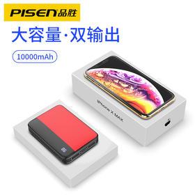 半屏充电宝D91-02 10000毫安移动电源 LED电量显示 双USB输出 苹果华为小米通用
