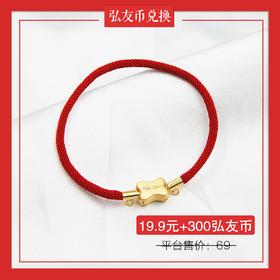 【19.9元+300弘友币】兑换*新年转运红绳手链
