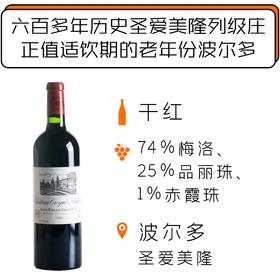 【1.22-2.3停发】1999年科洛米舒酒庄干红葡萄酒 Chateau Croque-Michotte St. Emilion Grand Cru rouge 1999