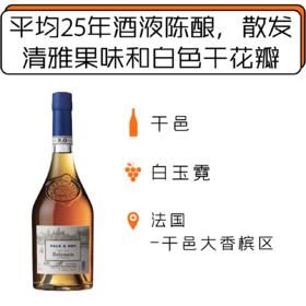 德拉曼Pale & Dry X.O. 法国大香槟区干邑白兰地 Delamain Pale & Dry X.O. Cognac(Average 25 years old)