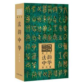 法韵中华:古代篇(2020)李雪梅