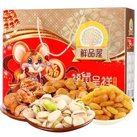 【年货必囤】鲜品屋福鼠呈祥礼盒1700g