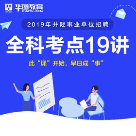 2019年井陉事业单位全科考点19讲(无实体邮寄)