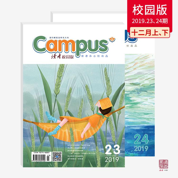 2020年、2019年《读者校园版》单期杂志 正版现货 每月更新 一月两期两本 商品图2
