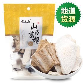 山药葛根片 煲汤料炖汤料野生柴葛茶 山药片葛根健康食品代用茶