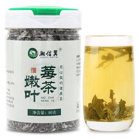 野生莓茶藤茶养生茶 长寿茶霉茶代用茶 嫩叶莓茶 80g 包邮