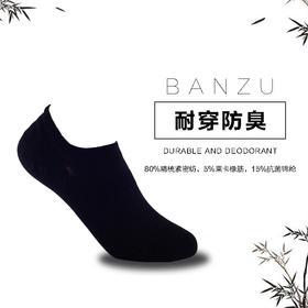 抗菌防臭精品男式隐形棉袜黑、白、灰、蓝 6双混色装(棉知足)