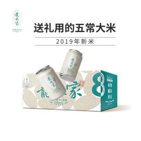 【经典款】19年新米龙米家五常大米有机稻花香东北大米礼盒送礼8罐太二米